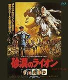 砂漠のライオン HDリマスター版 ブルーレイ[Blu-ray/ブルーレイ]