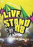 YOSHIMOTO PRESENTS LIVE STAND 08 0427[DVD]