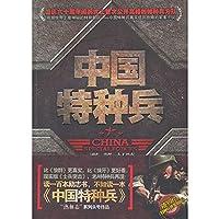 中国特种兵