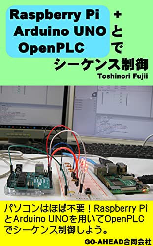 Sequence Control with Raspberry Pi plus Arduino UNO and OpenPLC (Japanese Edition)