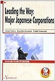 日本を代表する企業で学ぶ総合英語―Leading the Way:Major Jap
