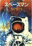スペースマン (新潮文庫―宇宙SFコレクション)