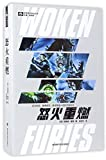 Woken furies (Chinese Edition)