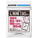 HAKUBA 写真袋ショーレックス袋 L (30入り) P-S1-L