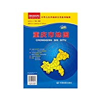 Chongqing City Map (1:700000 map series of new provincial People s Republic of) [paperback]