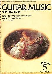 ギターミュージック 1983年5月号 特集:科学が解明するハイ・テクニック