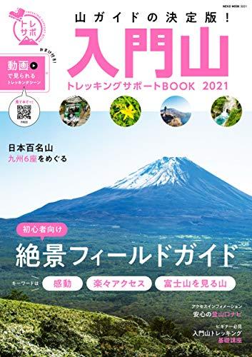 入門山トレッキングサポートBOOK 2021 (トレッキングサポートBOOKシリーズ)