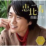 恵比寿(DVD付)