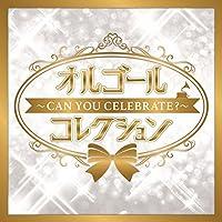 オルゴールコレクション ~Can You Celebrate?~