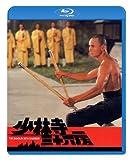 少林寺三十六房 [Blu-ray] - リュー・チャーフィー, ロー・リエ, ラウ・カーウィン