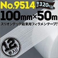 スリオンテック No.9514 100mm×50m 半透明 (12巻)