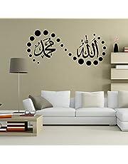 ملصقة فنية لتزيين جدران المنزل، قابلة للنزع وعازلة للماء، على شكل تصميم اسلامي لكلمة مزخرفة