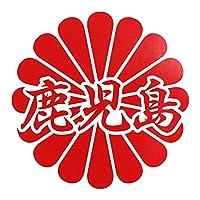 菊花紋章 鹿児島 カッティングステッカー 幅17cm x 高さ17cm レッド