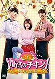 最高のチキン~夢を叶える恋の味~ DVD-BOX1[DVD]