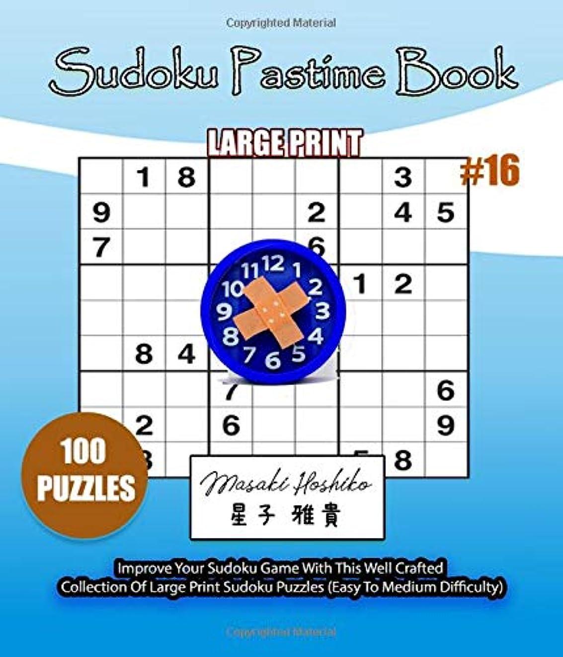 形状結紮慎重にSudoku Pastime Book #16: Improve Your Sudoku Game With This Well Crafted Collection Of Large Print Sudoku Puzzles (Easy To Medium Difficulty)