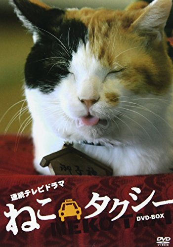 TVドラマ版 ねこタクシー DVD-BOX