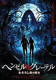 ヘンゼルとグレーテル おそろし森の魔女[DVD]