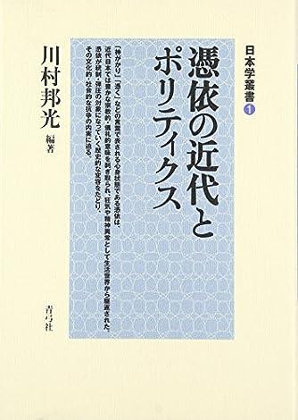 憑依の近代とポリティクス (日本学叢書)