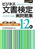 ビジネス文書検定 実問題集1・2級 第59回~第63回