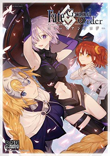 Fate/Grand Order コミックアンソロジー (DNAメディアコミックス)の詳細を見る