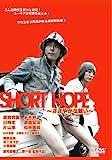 SHORT HOPE ささやかな願い[DVD]