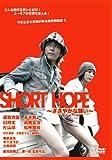 SHORT HOPE ささやかな願い [DVD] image