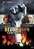 REVOLUTION 最後の革命家の物語[DVD]