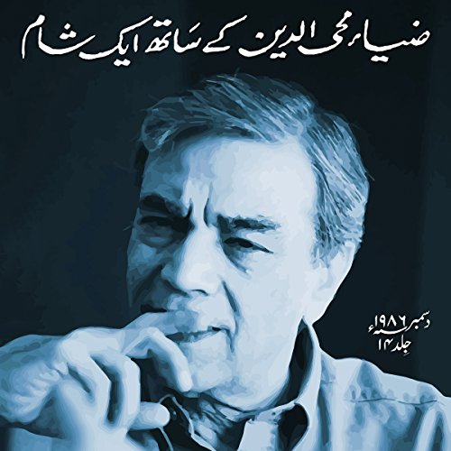 Zia Mohyeddin Kay Saath Eik Shaam Vol 14 audiobook cover art