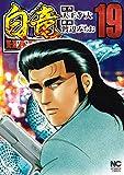 白竜HADOU (19) (ニチブンコミックス)