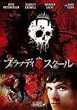 ブラッディ・スクール[DVD]