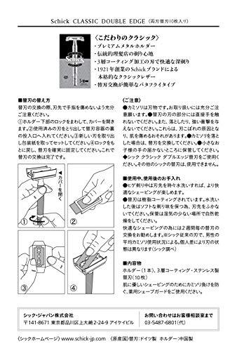 シック・ジャパンSCHICK『クラシックダブルエッジ替刃(10コ入)』