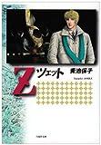 Z (白泉社文庫)