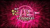舞台「Cutie Honey Climax」[DVD]