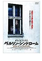 【Amazon.co.jp限定】ベルリン・シンドローム (劇場プレス+ポストカード付) [DVD]