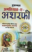 Amliyat e Ashrafi Hindi Collection Of Taweez [Paperback] Saiyed Shah Fakhruddin Ashraf