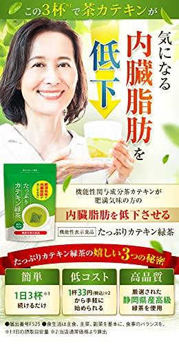 荒畑園 [機能性表示食品] たっぷりカテキン緑茶 肥満気味で内臓脂肪が気になる方へ 緑茶 静岡茶 深蒸し茶 茶カテキンには肥満気味の方の内臓脂肪を低下させる機能があることが報告されています 。茶カテキン+緑茶 (ティーバッグ, 【10日分(1日3包)】60g(2g×30包 ))