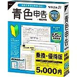 【最新版】ツカエル青色申告 21 乗換・優待版|e-Tax(電子申告)対応