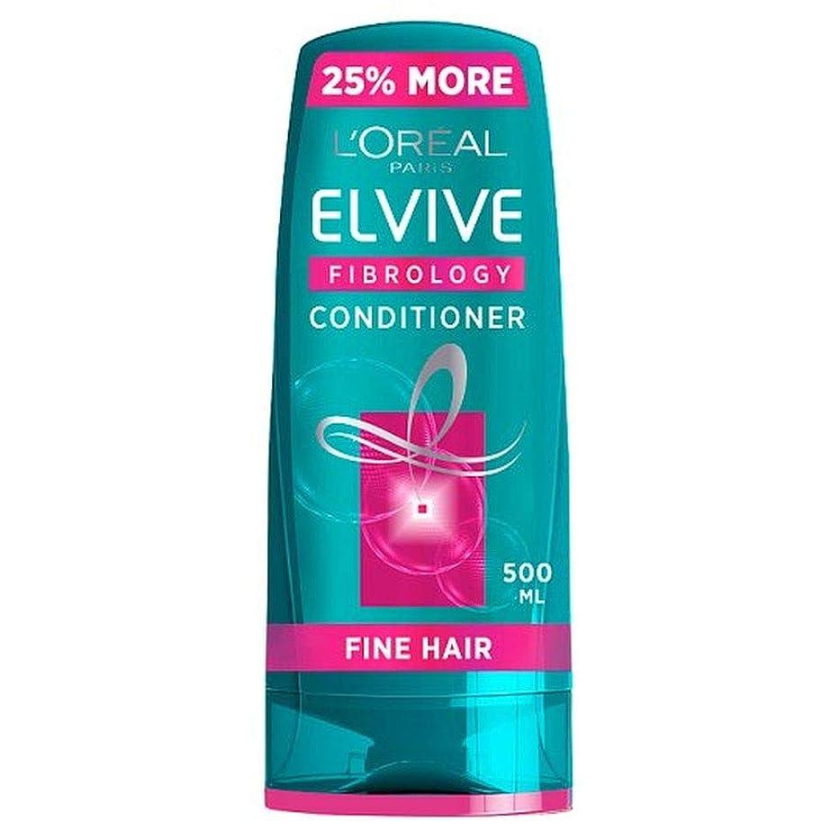 高めるセラー降雨[Elvive] ロレアルElvive Fibroligy細いヘアコンディショナー500ミリリットル - L'oreal Elvive Fibroligy Fine Hair Conditioner 500Ml [並行輸入品]