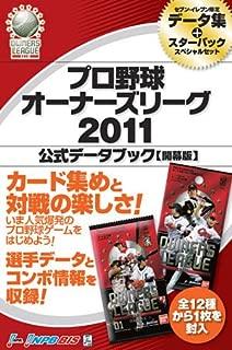 プロ野球オーナーズリーグ2011 公式データブック 【開幕版】