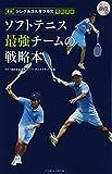 ソフトテニス最強チームの戦略本—最新シングルス&ダブルス特別講座 - NTT西日本広島男子ソフトテニスクラブ