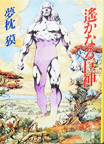 遥かなる巨神 (角川文庫)
