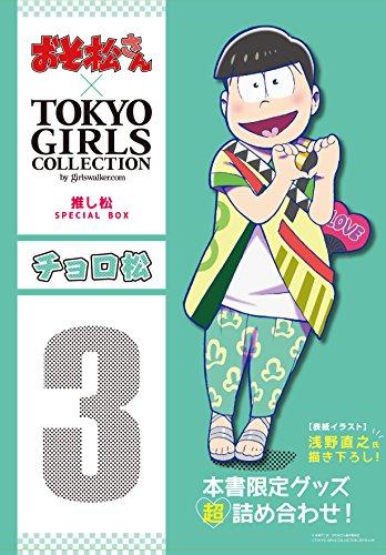 おそ松さん×TOKYO GIRLS COLLECTION 推し松SPECIAL BOX チョロ松 ([バラエティ])