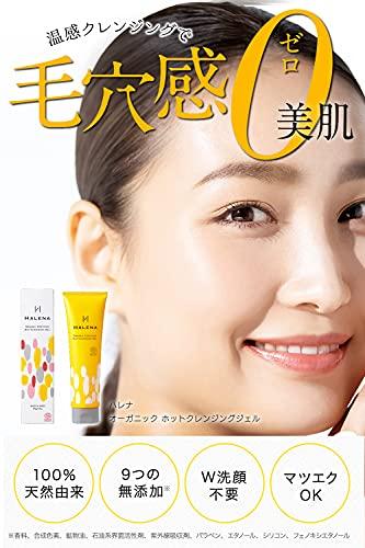 ハレナクレンジングジェル100%天然由来毛穴メイク落とし敏感肌無添加オーガニックホットw洗顔不要170g