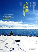 In Tibet reading day ( a Taiwanese woman study tour in Tibet alone life experience . a(Chinese Edition)