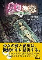 夢想機械 トラウムキステ (T-LINE NOVELS)