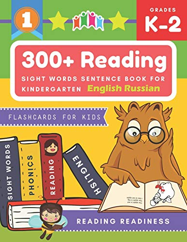300+ Reading Sight Words Sentence Book for Kindergarten English Russian Flashcards for Kids: I Can Read several short sentences building games plus ... reading good first teaching for all children