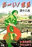 お~い!竜馬(12) (ヤングサンデーコミックス)