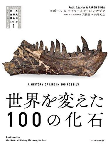 世界を変えた100の化石 (大英自然史博物館シリーズ 1)