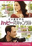 DVD未公開『ドン底女子のハッピー?スキャンダル』