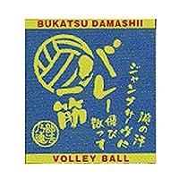 部活魂 BUKATSU DAMASHII ジャガード織 スポーツ ハンドタオル (バレーボール(ブルー))